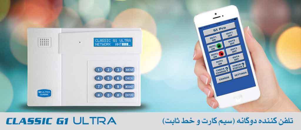 تلفن کننده دو گانه سیم کارت و خط ثابت CLASSIC G1 ULTRA